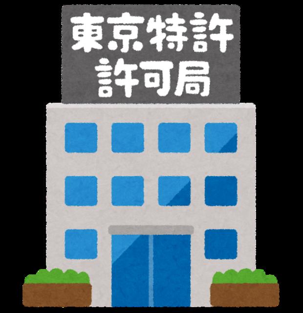 hayakuchi_tokyo_tokkyo.png