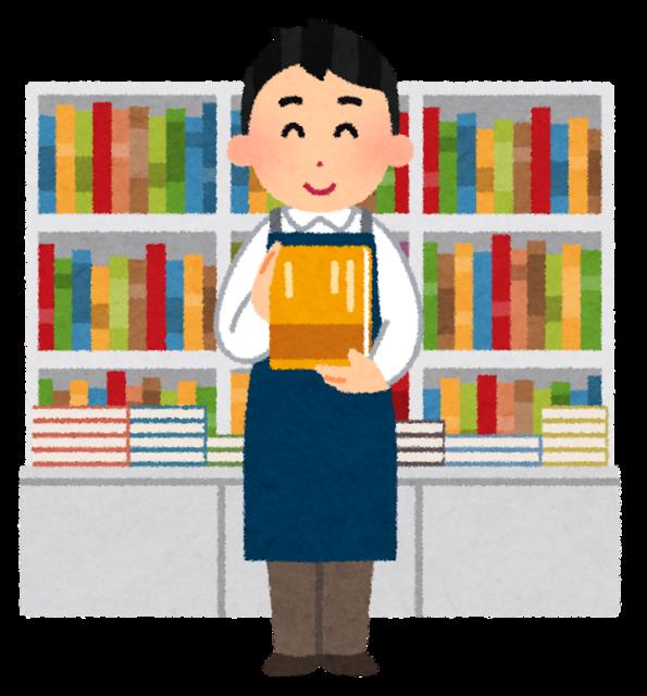 job_book_honya.png