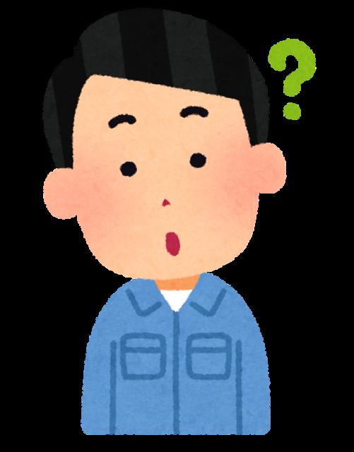 sagyouin_man09_question.png